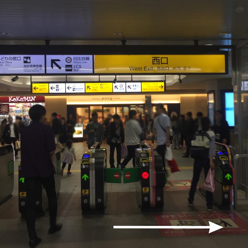1階のJR西口改札を出て右に出ます。パン屋さんのドンクアトレ恵比寿店が見える改札です。(西口ロータリーヱビス像の方ではありません)