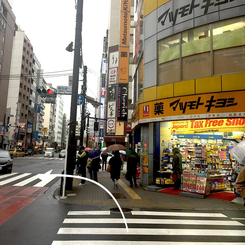 南口のマツキヨさんがあります。左に曲がり横断歩道を渡ります。
