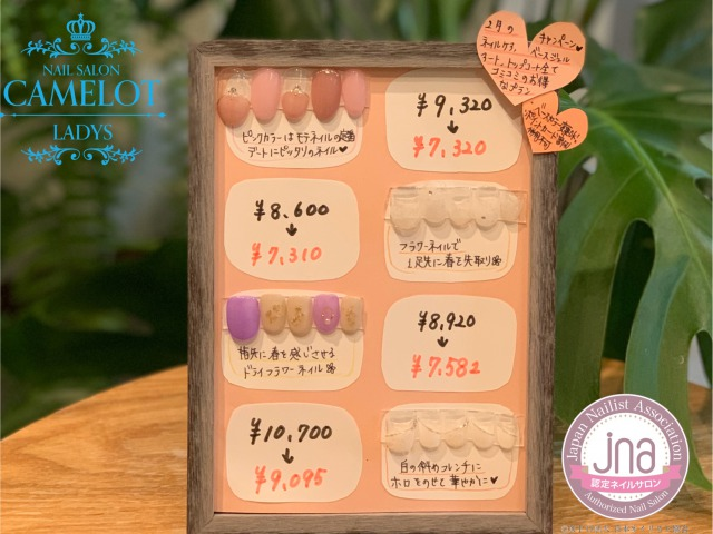 2月恵比寿店お得なキャンペーンネイル