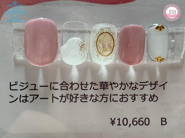 ネイルサロンキャメロット恵比寿店季節のデザインネイル