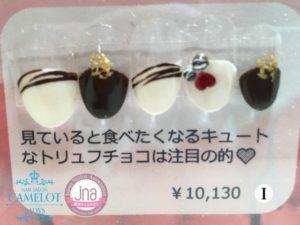 恵比寿店バレンタインネイル