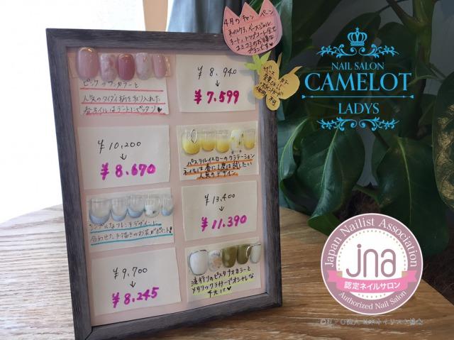 4月恵比寿店お得なキャンペーンネイル