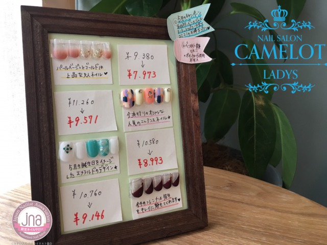 5月恵比寿店お得なキャンペーンネイル