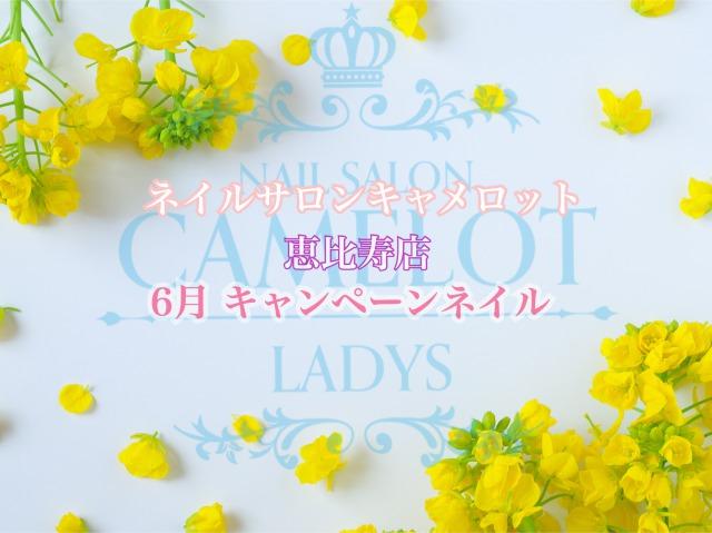 恵比寿店限定 6月お得なキャンペーンネイル