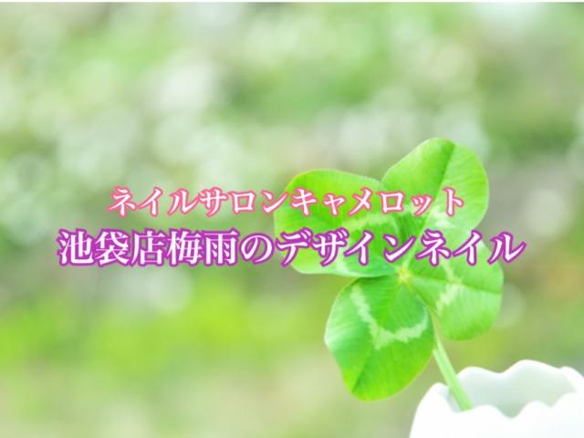 ネイルサロンキャメロット池袋店 梅雨のデザインネイル