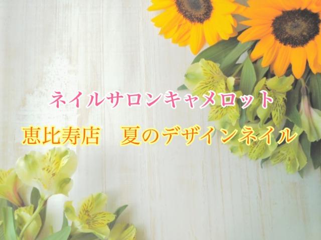 ネイルサロンキャメロット恵比寿店 夏のデザインネイル①