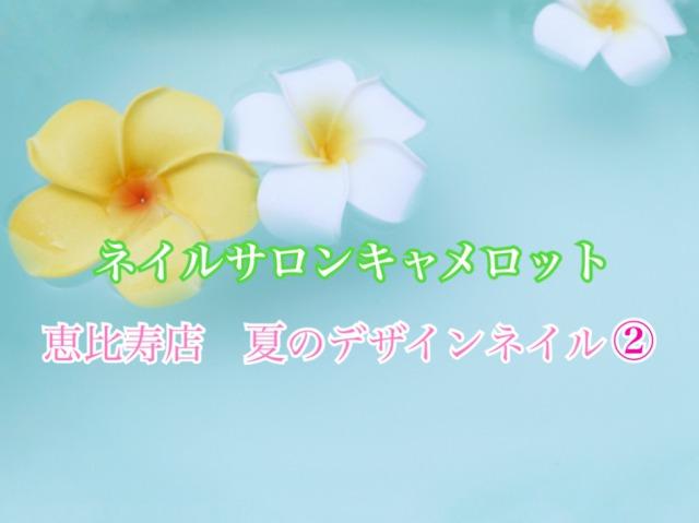 ネイルサロンキャメロット恵比寿店 夏のデザインネイル②
