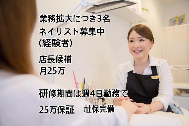 ネイリスト3名募集中 店長候補月25万円最低保証