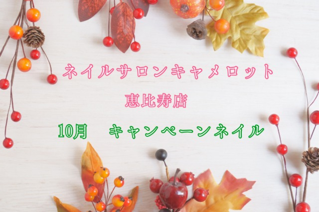 深爪矯正ネイルサロンキャメロット恵比寿店限定 10月お得なキャンペーンネイル