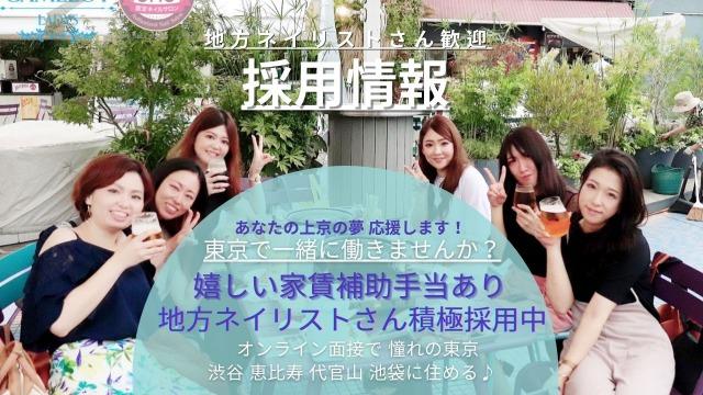 家賃手当有◎地方ネイリストさん募集します!東京で一緒に働きませんか? 深爪矯正サロンキャメロット 池袋店/恵比寿店
